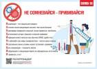 Информационные материалы по вопросам вакцинации против коронавирусной  инфекции (COVID-19)