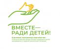 Об итогах участия в XI Всероссийском форуме  «Вместе – ради детей! Ключевые программы партнерства»
